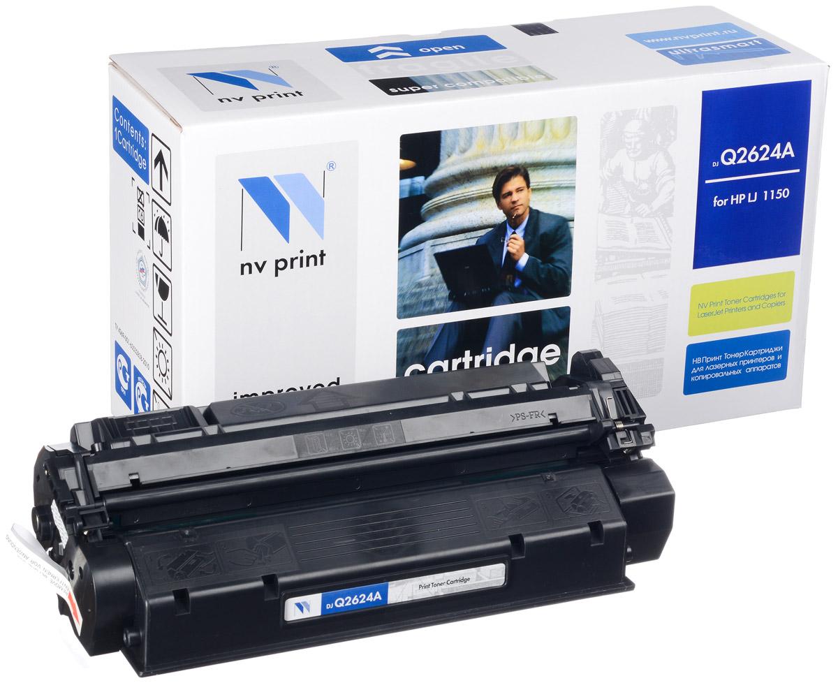 NV Print Q2624A, Black тонер-картридж для HP LaserJet 1150NV-Q2624AСовместимый лазерный картридж NV Print Q2624A для печатающих устройств HP LaserJet - это альтернатива приобретению оригинальных расходных материалов. При этом качество печати остается высоким. Картридж обеспечивает повышенную чёткость чёрного текста и плавность переходов оттенков серого цвета и полутонов, позволяет отображать мельчайшие детали изображения. Лазерные принтеры, копировальные аппараты и МФУ являются более выгодными в печати, чем струйные устройства, так как лазерных картриджей хватает на значительно большее количество отпечатков, чем обычных. Для печати в данном случае используются не чернила, а тонер.