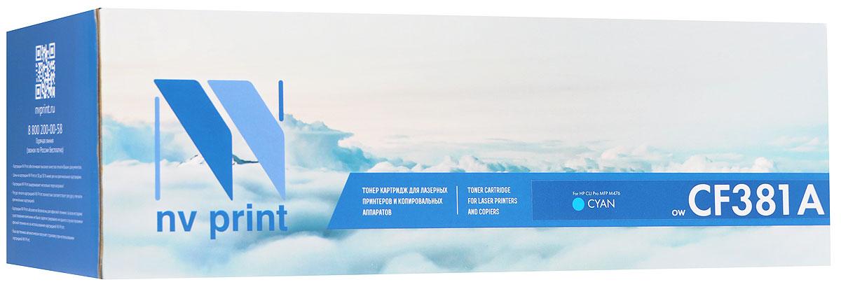 NV Print CF381AC, Cyan тонер-картридж для HP Color LaserJet Pro MFP M476NV-CF381ACСовместимый лазерный картридж NV Print CF381AC для печатающих устройств HP Color LaserJet Pro - это альтернатива приобретению оригинальных расходных материалов. При этом качество печати остается высоким. Картридж обеспечивает повышенную четкость изображения и плавность переходов оттенков и полутонов, позволяют отображать мельчайшие детали изображения. Лазерные принтеры, копировальные аппараты и МФУ являются более выгодными в печати, чем струйные устройства, так как лазерных картриджей хватает на значительно большее количество отпечатков, чем обычных. Для печати в данном случае используются не чернила, а тонер.