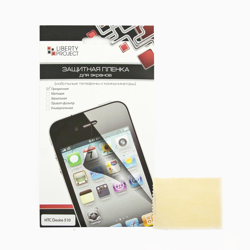 Liberty Project защитная пленка для HTC Desire 510, прозрачная R0006853