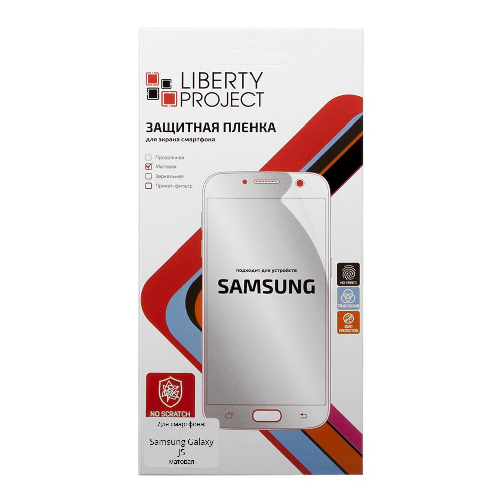 Liberty Project защитная пленка для Samsung Galaxy J5, матовая