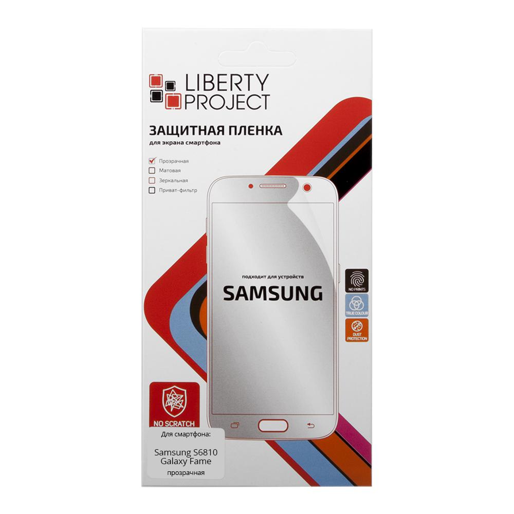 Liberty Project защитная пленка для Samsung Galaxy Fame, прозрачнаяSM001359Защитная пленка Liberty Project предназначена для защиты поверхности экрана Samsung Galaxy Fame от царапин, потертостей, отпечатков пальцев и прочих следов механического воздействия. Структура пленки позволяет ей плотно удерживаться без помощи клеевых составов и выравнивать поверхность при небольших механических воздействиях. Пленка практически незаметна на экране смартфона и сохраняет все характеристики цветопередачи и чувствительности сенсора. На защитной пленке есть все технологические отверстия.