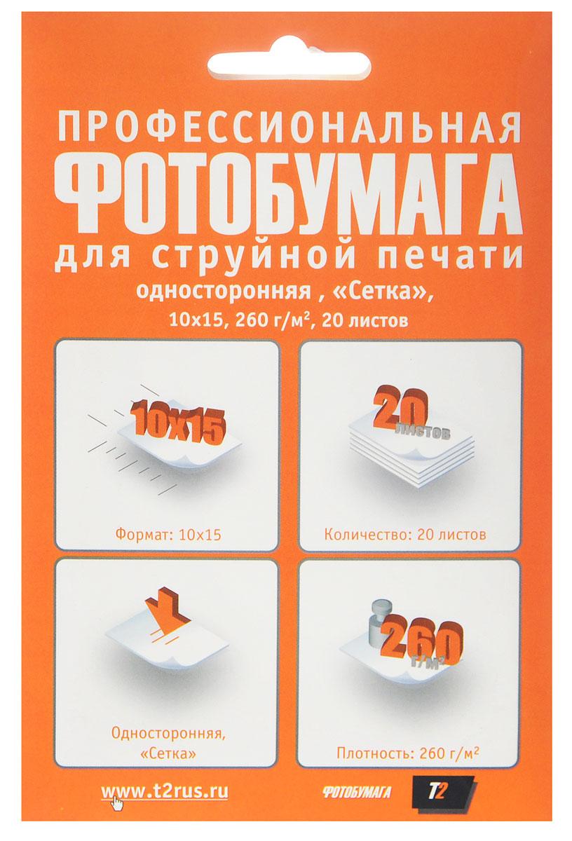 T2 PP-219 фотобумага профессиональная односторонняя Сетка 10x15/260/20 листовPP-219Бумага является одним из важнейших расходных материалов при печати, а от ее качества зависит конечный отпечаток. Профессиональная односторонняя фотобумага сетка Т2 PP-219 обладает плотностью 260 г/м2 и гарантирует отличный результат.