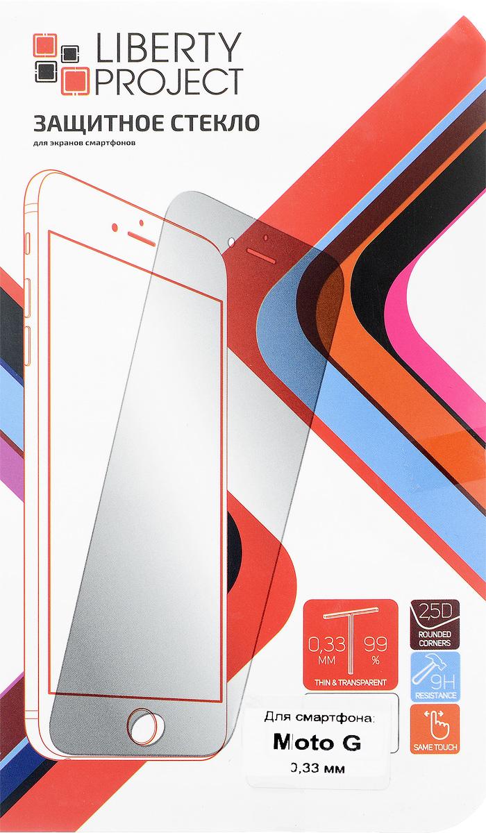 Liberty Project Tempered Glass защитное стекло для Motorola Moto G (0,33 мм)0L-00029164Защитное стекло Liberty Project Tempered Glass для Moto G обеспечивает надежную защиту сенсорного экрана устройства от большинства механических повреждений и сохраняет первоначальный вид дисплея, его цветопередачу и управляемость. В случае падения стекло амортизирует удар, позволяя сохранить экран целым и избежать дорогостоящего ремонта. Стекло обладает особой структурой, которая держится на экране без клея и сохраняет его чистым после удаления. Силиконовый слой предотвращает разлет осколков при ударе.