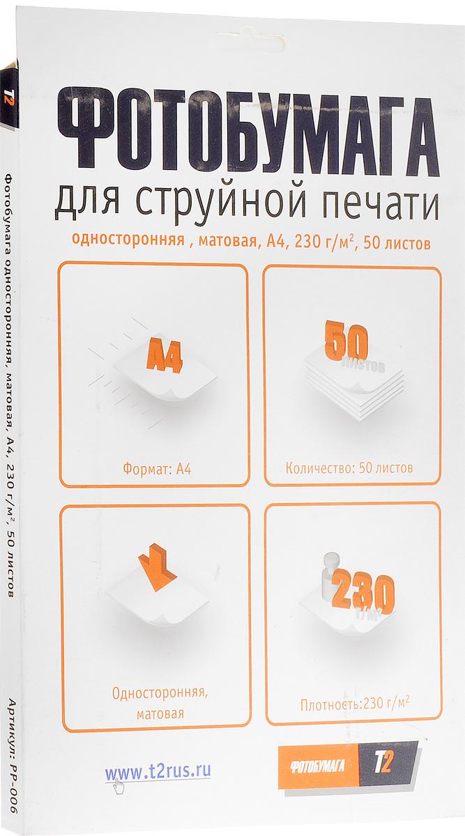 T2 PP-006 фотобумага односторонняя матовая А4/230/50 листов
