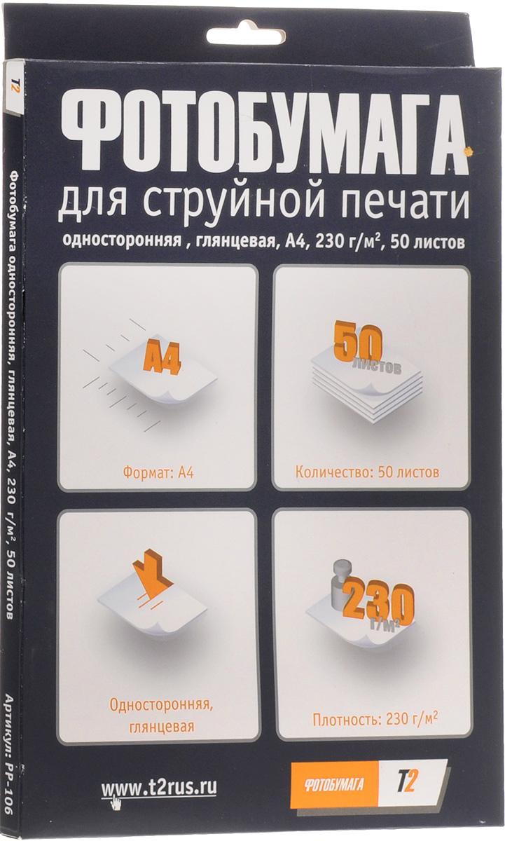 T2 PP-106 фотобумага односторонняя глянцевая А4/230/50 листов