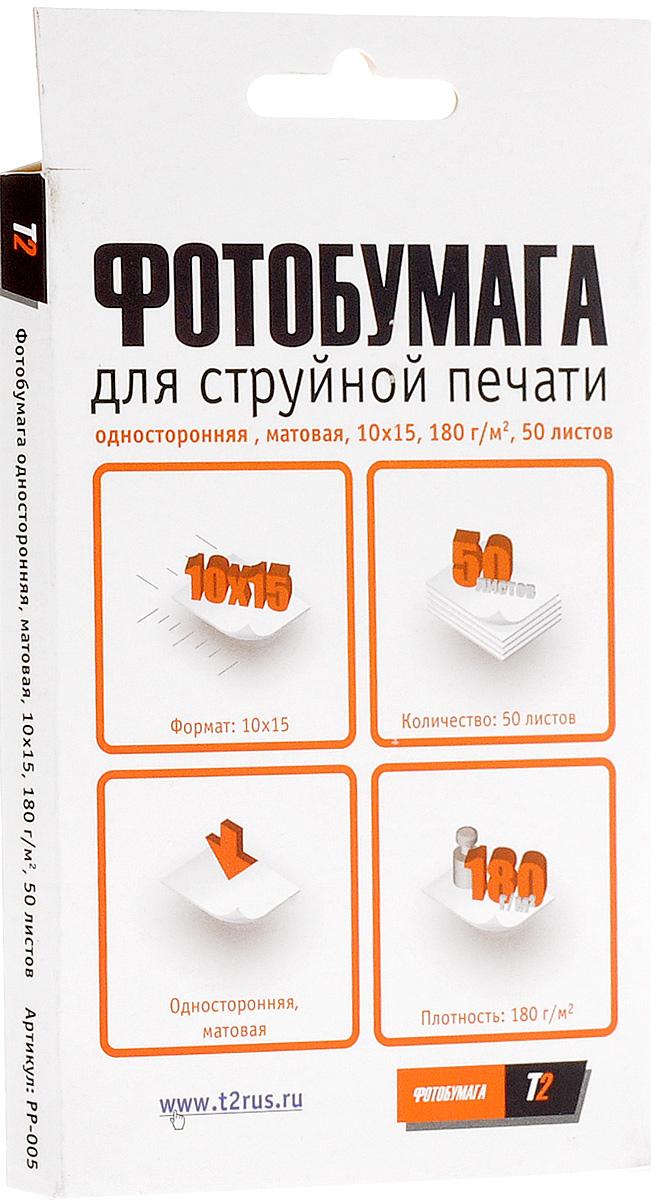 T2 PP-005 фотобумага односторонняя матовая 10х15/180/50 листов