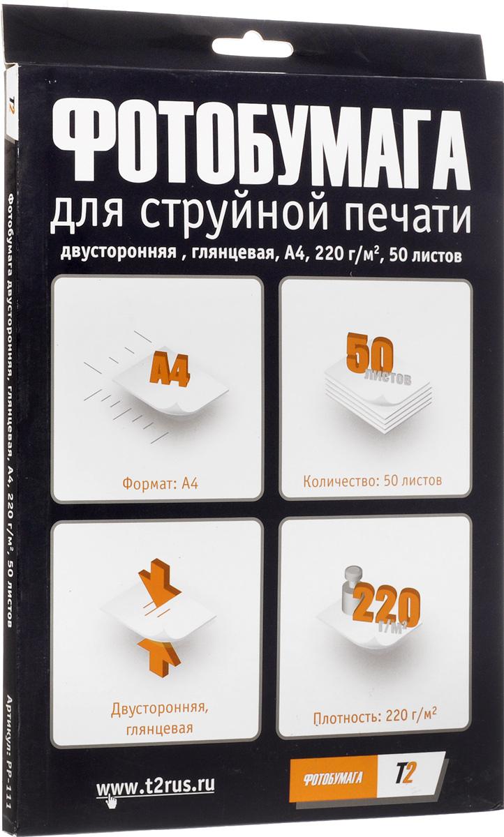 T2 PP-111 фотобумага двусторонняя глянцевая А4/220/50 листов