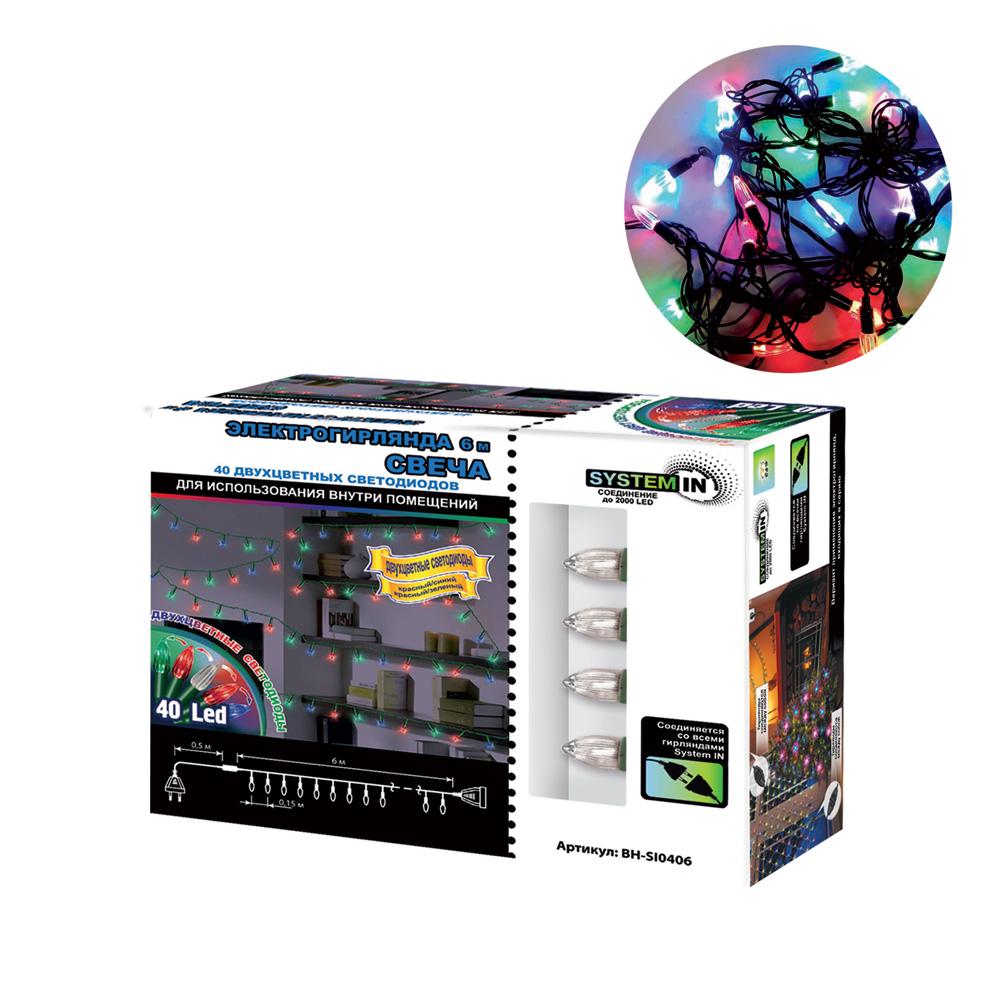 B&H Электрогирлянда с насадкой Свеча, 6 м, 40 двухцветных светодиодов, для использования внутри помещ.BH-SI0406Светодиодные гирлянды SYSTEM IN предназначены для декоративного внутреннего освещения. Все гирлянды SYSTEM IN последовательно подключаются между собой с помощью специальных коннекторов. Цепочка гирлянд может быть удлинена до 2000 светодиодов. Электрогирлянда представляет собой гибкий провод, на котором расположены яркие двухцветные светодиоды (красный+синий/красный+зеленый). Благодаря такому светодиоду и прозрачной насадке в виде свечи создается особое праздничное настроение.