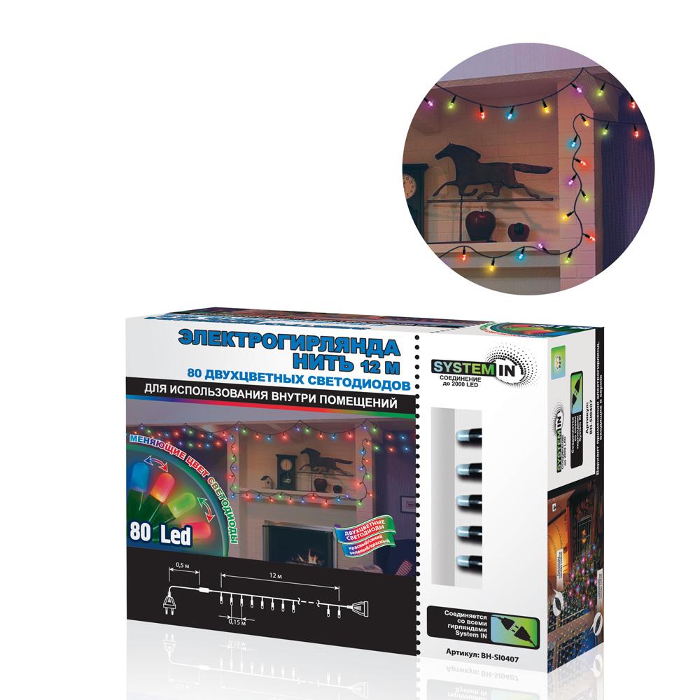 B&H Электрогирлянда Нить, 12 м, 80 двухцветных светодиодов, для использования внутри помещенийBH-SI0407Светодиодные гирлянды SYSTEM IN предназначены для декоративного внутреннего освещения. Все гирлянды SYSTEM IN последовательно подключаются между собой с помощью специальных коннекторов. Цепочка гирлянд может быть удлинена до 2000 светодиодов. Электрогирлянда имеет гибкий провод 12 м, на котором расположены двухцветные светодиоды с насадками. Гирлянда светодиодная, яркая и долговечная, имеет маленькое энергопотребление( в 10 раз меньше, чем у гирлянд с микролампами и минилампами). Двухцветные светодиоды (красный+синий/красный+зеленый) плавно меняют цвет, а матовая насадка, делает переход цвета более мягким, придавая свечению нежный пастельный оттенок.
