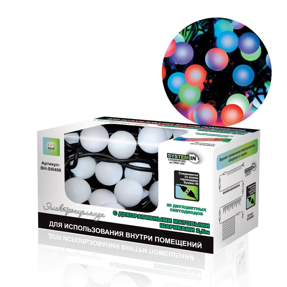 B&H Электрогирлянда с декоративными матовыми шариками, 2,5 м, 20 двухцветных светодиодов, внутри помещ.