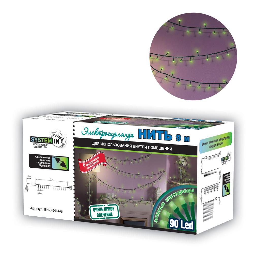 B&H Электрогирлянда Нить 9 м, 90 зеленых матовых светодиодов, для использования внутри помещений.BH-SI0414-GСветодиодные гирлянды SYSTEM IN предназначены для декоративного внутреннего освещения. Все гирлянды SYSTEM IN последовательно подключаются между собой с помощью специальных коннекторов. Цепочка гирлянд может быть удлинена до 2000 светодиодов, что позволит, используя всего одну розетку. украсить целое помещение. Электрогирлянда представляет собой гибкий провод длиной 9 м, на котором расположены матовые светодиоды. Гирлянда светодиодная, яркая и долговечная, имеет маленькое энергопотребление( в 10 раз меньше, чем у гирлянд с микролампами и минилампами). Матовый светодиод делает цвет более мягким, придавая свечению более пастельный оттенок. Имеет 8 режимов мигания с контроллером. Цвет свечения:зеленый.