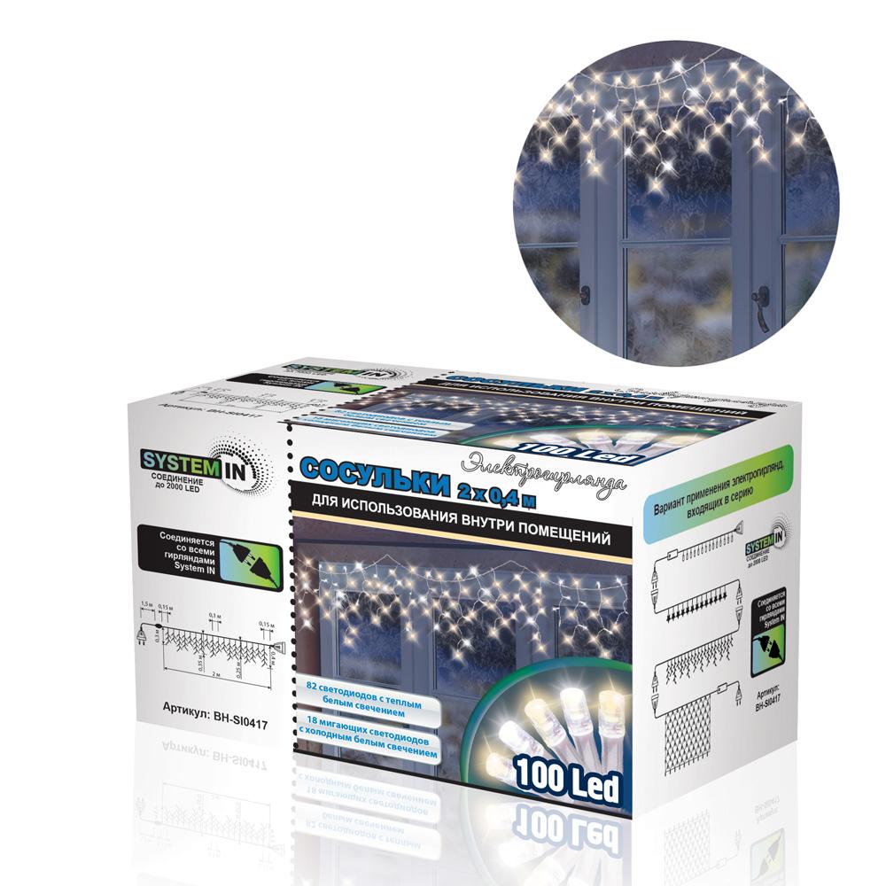 B&H Электрогирлянда Сосульки 2 х 0,4 м, 100 светодиодов (82 теп.белых+18 миг.холод.белых), внутри помещ.BH-SI0417Светодиодные гирлянды SYSTEM IN предназначены для декоративного внутреннего освещения. Все гирлянды SYSTEM IN последовательно подключаются между собой с помощью специальных коннекторов. Цепочка коннекторов может быть удлинена до 2000 светодиодов. Электрогирлянда представляет собой гибкий провод длиной 2 метра, на котором расположены нити разной длины (40,35,30 и 25 см) с прозрачными светодиодами. Гирлянда светодиодная, яркая и долговечная, имеет маленькое энергопотребление( в 10 раз меньше, чем у гирлянд с микролампами и минилампами) Цвет свечения: холодный белый. Режим работы: постоянное горение (82 LED) и мигание (18 LED). количество LED: 100 шт.