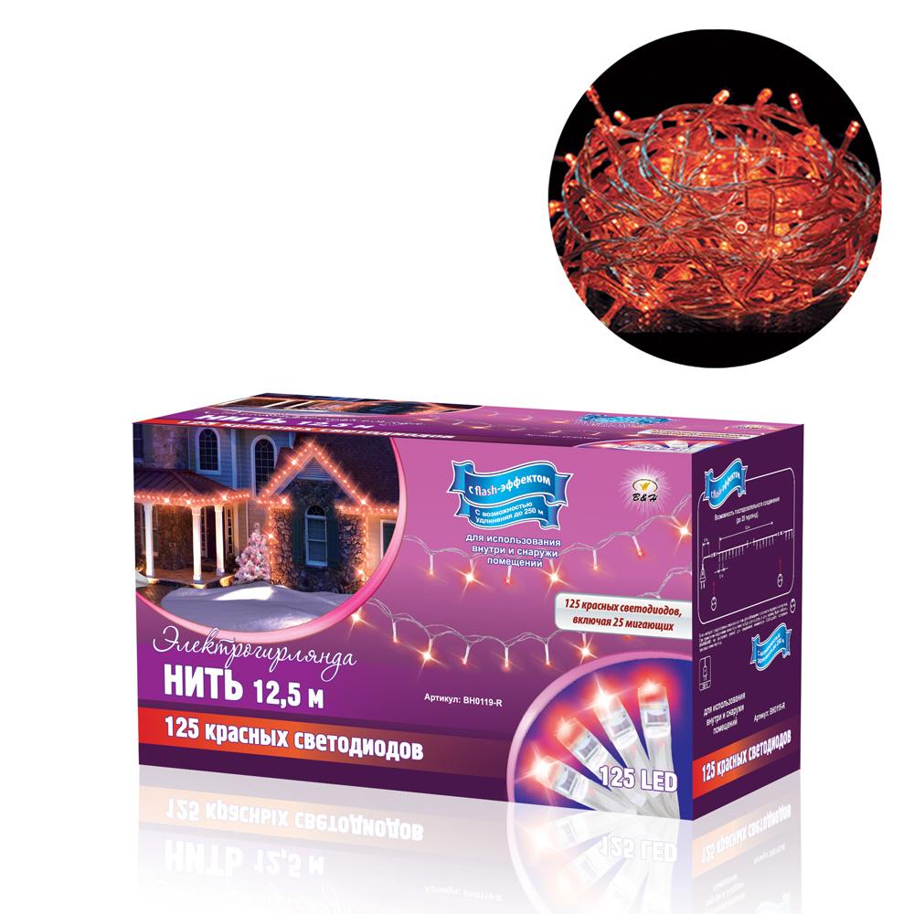 B&H Электрогирлянда Нить 12,5 м,125 красных светодиодов, вкл 25 миг.(с эффFlash),внутри и снаруж помBH0119-RЭлектрогирлянда 125 LED представляет собой гибкий провод длиной 12,5 м, на котором расположены round-светодиоды, имеющие округлую форму. Светодиодная нить, яркая и долговечная, имеет низкое электропотребление, поможет оформить деревья, кустарники, газоны, витрины, окна и новогодние ели. Специальный flash-эффект, созданный мигающими диодами, подарит праздничное настроение вам и вашим гостям. Наличие коннекторов-переходников повзляет последовательно соединить до 20-ти гирлянд. Возможно удлинение до 250 м. Цвет: красный. Для использования внутри и снаружи помещений.