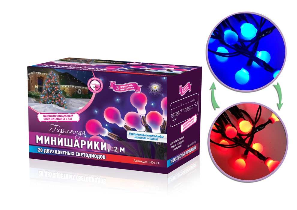 B&H Электрогирлянда Минишарики 2 м, 20 двухцв св-ов (синий+красный), водонепр.бл.питания, внутр и снаружBH0123Электрогирлянда Минишарики 2 м, 20 двухцветных светодиодов (синий + красный) , c водонепроницаемым блоком питания, для использования внутри и снаружи помещений.Электрогирлянда представляет собой гибкий провод, на котором расположены минишарики с двухцветными светодиодами внутри. Двухцветные диоды поочередно меняют цвет свечения с красного на синий, а матовая насадка делает переход цвета более мягким, придавая свечению нежный пастельный оттенок. Гирлянда поможет оформить деревья, кустарники, газоны, витрины, окна и новогодние ели, а также создать праздничную атмосферу вокруг. Питание от батареек позволяет использовать гирлянду автономно, а водонепроницаемый блок является надежной защитой даже при неблагоприятных погодных условиях.