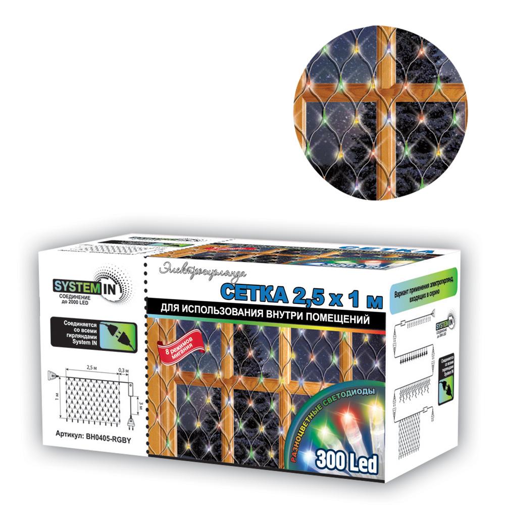 B&H Электрогирлянда Сетка 2,5 х 1 м, 300 разноцветных светодиодов, для использования внутри помещений.BH0405-RGBYВнутренняя электрогирлянда представляет собой гибкую сеть, в узлах которой расположены миниатюрные яркие светодиоды. Размер гирлянды: 2,5 (длина)х1(высота) м. Длина сетевого шнура 3 м. Имеет возможность удлинения до 2000 LED. Имеет контроллер с 8 режимами мигания. Цвет свечения: мульти