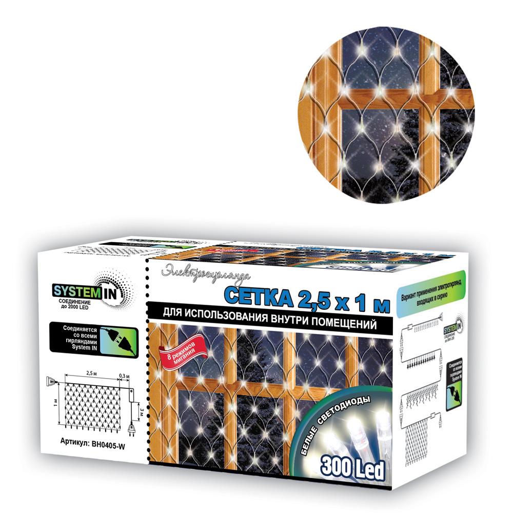 B&H Электрогирлянда Сетка 2,5 х 1 м, 300 белых светодиодов, для использования внутри помещений.BH0405-WВнутренняя электрогирлянда представляет собой гибкую сеть, в узлах которой расположены миниатюрные яркие светодиоды. Размер гирлянды: 2,5 (длина)х1(высота) м. Длина сетевого шнура 3 м. Имеет возможность удлинения до 2000 LED. Имеет контроллер с 8 режимами мигания. Цвет свечения: холодный белый