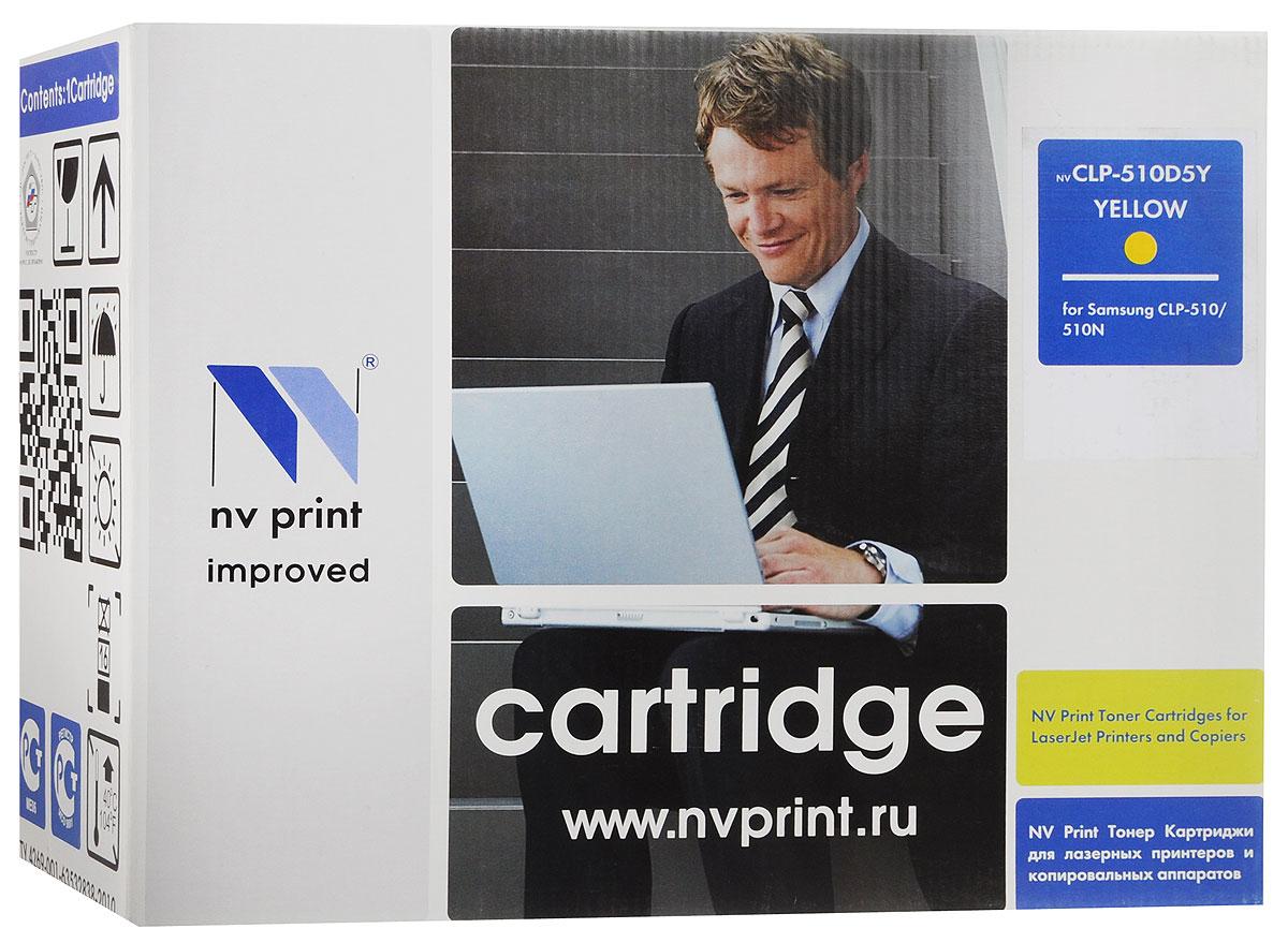 NV Print CLP-510D5Y, Yellow тонер-картридж для Samsung CLP-510/510NCLP-510D5YСовместимый лазерный картридж NV Print CLP-510D5Y для печатающих устройств Samsung - это альтернатива приобретению оригинальных расходных материалов. При этом качество печати остается высоким. Лазерные принтеры, копировальные аппараты и МФУ являются более выгодными в печати, чем струйные устройства, так как лазерных картриджей хватает на значительно большее количество отпечатков, чем обычных. Для печати в данном случае используются не чернила, а тонер.