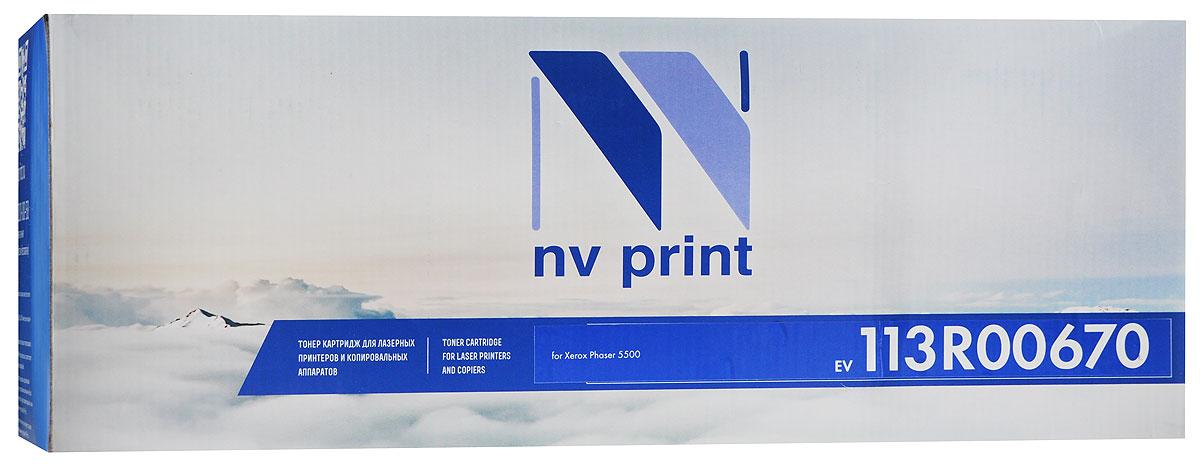 NV Print 113R00670, Black тонер-картридж для Xerox Phaser 5500113R00670Совместимый лазерный картридж NV Print 113R00670 для печатающих устройств Xerox - это альтернатива приобретению оригинальных расходных материалов. При этом качество печати остается высоким. Лазерные принтеры, копировальные аппараты и МФУ являются более выгодными в печати, чем струйные устройства, так как лазерных картриджей хватает на значительно большее количество отпечатков, чем обычных. Для печати в данном случае используются не чернила, а тонер.