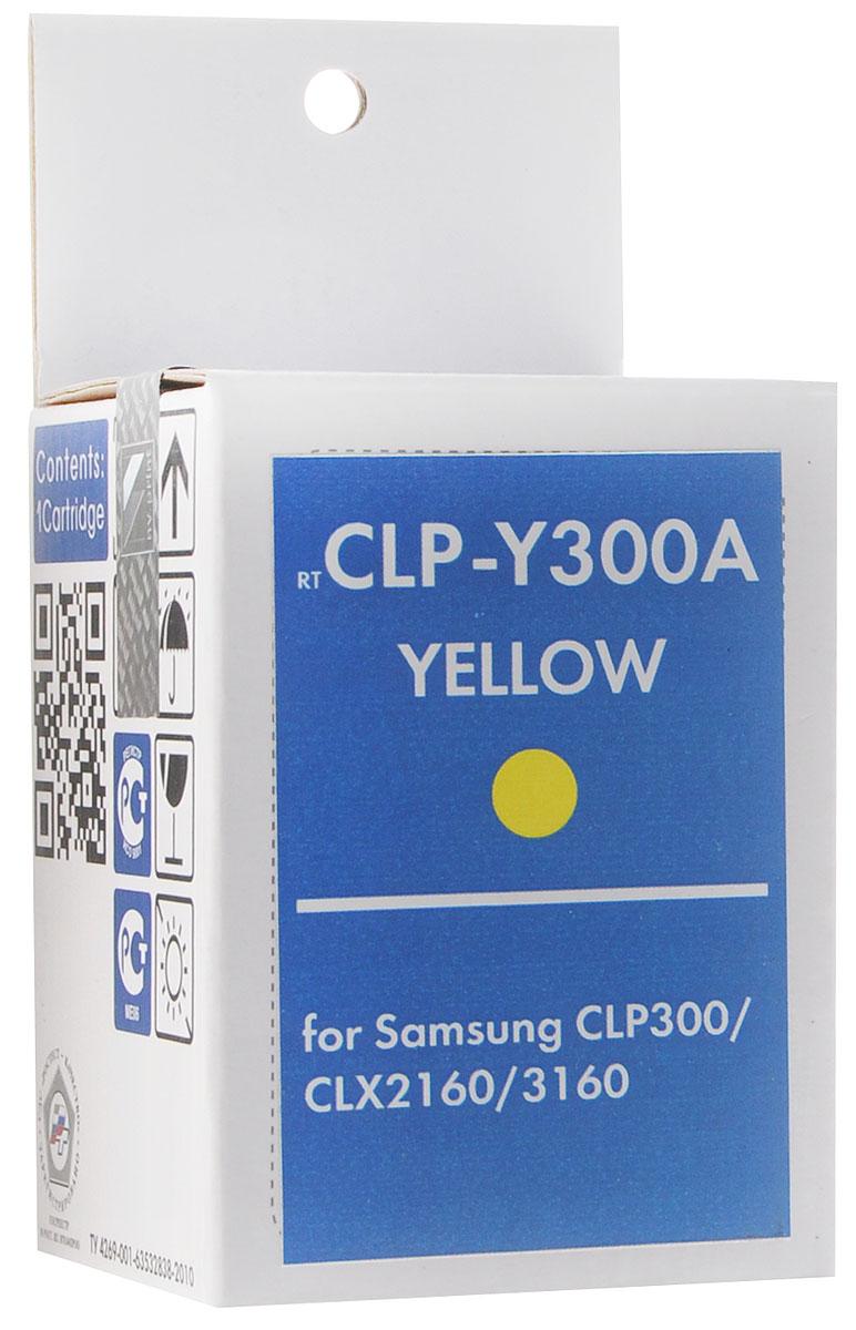 NV Print CLP-Y300A, Yellow тонер-картридж для Samsung CLP-300/CLX-2160/3160NV-CLPY300AYСовместимый лазерный картридж NV Print CLP-Y300A для печатающих устройств Samsung - это альтернатива приобретению оригинальных расходных материалов. При этом качество печати остается высоким. Тонер-картридж NV Print CLP-Y300A спроектирован и разработан с применением передовых технологий, наилучшим образом приспособлен для эффективной работы печатного устройства. Все компоненты оптимизируют процесс печати и идеально сочетаются в течение всего времени работы, что дает вам неизменно качественные результаты при использовании вашего лазерного принтера.