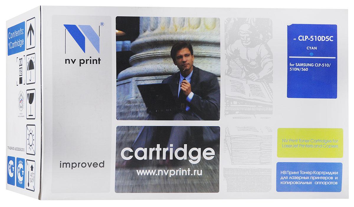 NV Print CLP-C510D5C, Cyan тонер-картридж для Samsung CLP-510/510N/560NV-CLPC510D5CСовместимый лазерный картридж NV Print CLP-C510D5C для печатающих устройств Samsung - это альтернатива приобретению оригинальных расходных материалов. При этом качество печати остается высоким. Тонер-картридж NV Print CLP-C510D5C спроектирован и разработан с применением передовых технологий, наилучшим образом приспособлен для эффективной работы печатного устройства. Все компоненты оптимизируют процесс печати и идеально сочетаются в течение всего времени работы, что дает вам неизменно качественные результаты при использовании вашего лазерного принтера.