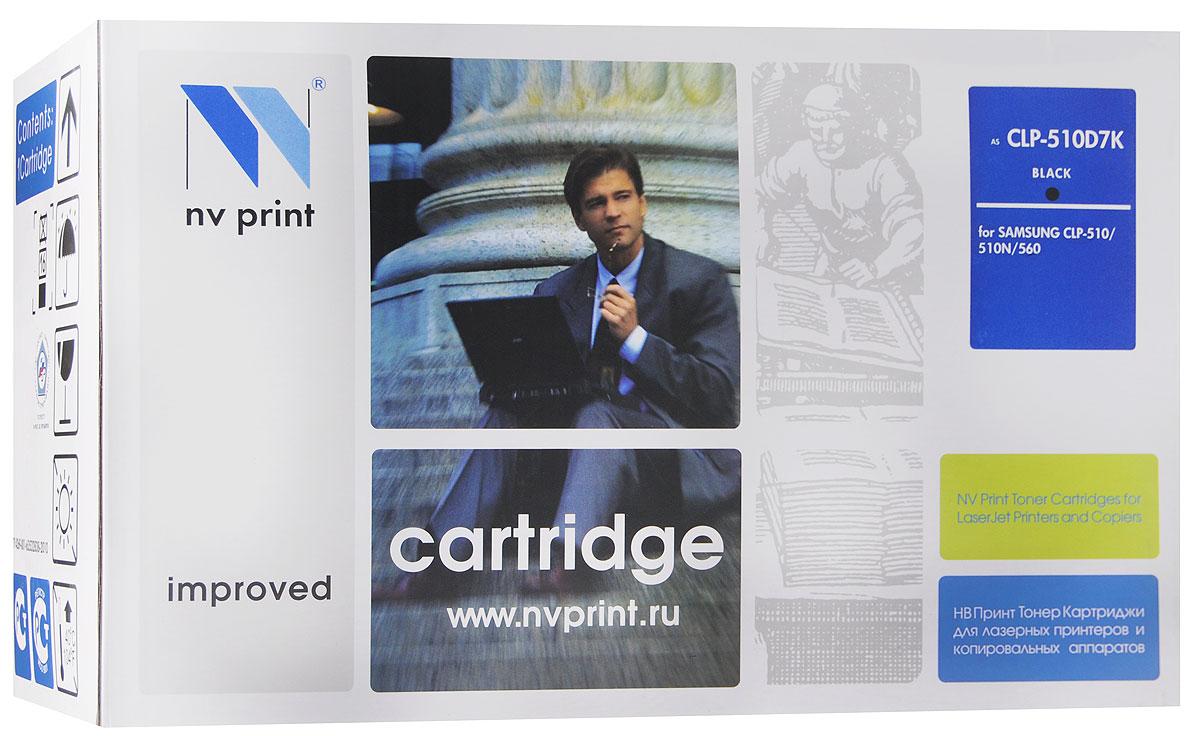 NV Print CLP-K510D7K, Black тонер-картридж для Samsung CLP-510/510N/560NV-CLPK510D7BСовместимый лазерный картридж NV Print CLP-K510D7K для печатающих устройств Samsung - это альтернатива приобретению оригинальных расходных материалов. При этом качество печати остается высоким. Тонер-картридж NV Print CLP-K510D7K спроектирован и разработан с применением передовых технологий, наилучшим образом приспособлен для эффективной работы печатного устройства. Все компоненты оптимизируют процесс печати и идеально сочетаются в течение всего времени работы, что дает вам неизменно качественные результаты при использовании вашего лазерного принтера.