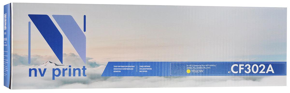 NV Print CF302A, Yellow тонер-картридж для HP LaserJet Enterprise flow MFP M880z/M880z Plus/M880z Plus NFCNV-CF302AYСовместимый лазерный картридж NV Print CF302A для печатающих устройств HP - это альтернатива приобретению оригинальных расходных материалов. При этом качество печати остается высоким. Тонер-картридж NV Print CF302A спроектирован и разработан с применением передовых технологий, наилучшим образом приспособлен для эффективной работы печатного устройства. Все компоненты оптимизируют процесс печати и идеально сочетаются в течение всего времени работы, что дает вам неизменно качественные результаты при использовании вашего лазерного принтера.