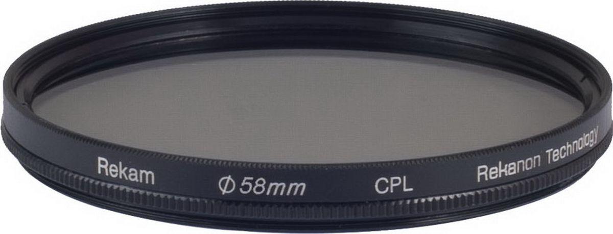 Rekam RF-CPL58 поляризационный фильтр, 58 мм1601002213Светофильтры Rekam - это надежный и удобный инструмент для работы профессиональных фотографов. С их помощью можно создавать фотоматериалы, которые невозможно получить обработкой на компьютере. Компания Rekam предлагает большой ассортимент светофильтров, актуальных для цифровой фото и видеосъемки. Поляризационный CPL: Циркулярный поляризационный фильтр предназначен для уменьшения бликов и отражений от воды и других поверхностей. - Усиливает цвета. - Уменьшает контраст между небом и землей. - Сокращает количество света, попадающего на матрицу фотоаппарата на 1-3 ступени. ОСОБЕННОСТИ ФИЛЬТРОВ CPL СЕРИИ Z PRO SLIM: - Ультратонкий профиль. - Специальное черное антибликовое покрытие оправы фильтра. - Оптическое стекло фильтра покрыто специальным составом в 16 слоев, который снижает потери света при отражении от поверхности фильтра. - Водоотталкивающее покрытие.