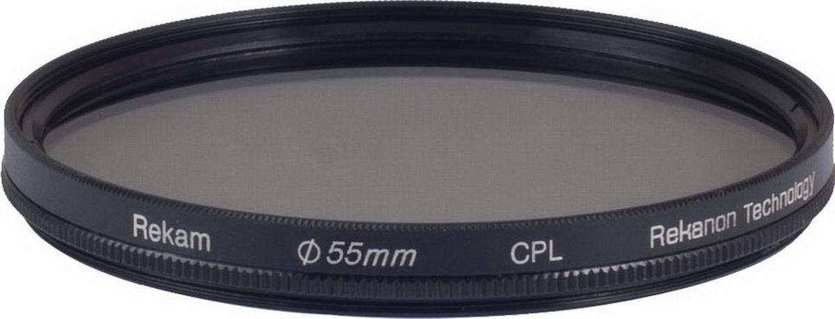 Rekam RF-CPL55 поляризационный фильтр, 55 мм1601002212Светофильтры Rekam - это надежный и удобный инструмент для работы профессиональных фотографов. С их помощью можно создавать фотоматериалы, которые невозможно получить обработкой на компьютере. Компания Rekam предлагает большой ассортимент светофильтров, актуальных для цифровой фото и видеосъемки. Поляризационный CPL: Циркулярный поляризационный фильтр предназначен для уменьшения бликов и отражений от воды и других поверхностей. - Усиливает цвета. - Уменьшает контраст между небом и землей. - Сокращает количество света, попадающего на матрицу фотоаппарата на 1-3 ступени. ОСОБЕННОСТИ ФИЛЬТРОВ CPL СЕРИИ Z PRO SLIM: - Ультратонкий профиль. - Специальное черное антибликовое покрытие оправы фильтра. - Оптическое стекло фильтра покрыто специальным составом в 16 слоев, который снижает потери света при отражении от поверхности фильтра. - Водоотталкивающее покрытие.