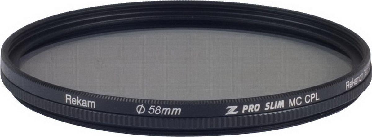 Rekam Z Pro Slim CPL MC CPL 58-SMC16LC поляризационный тонкий фильтр, 58 мм1601002515Циркулярные поляризационные фильтры Rekam Z Pro Slim CPL MC применяются для улучшения яркости и контрастности снимков, а так же для уменьшения бликов, и отражений от поверхностей. Особенности серии Z Pro Slim: Ультратонкий профиль; Специальное черное антибликовое покрытие оправы фильтра; Оптическое стекло фильтра покрыто специальным составом в 16 слоев, который снижает потери света при отражении от поверхности фильтра; Водоотталкивающее покрытие.