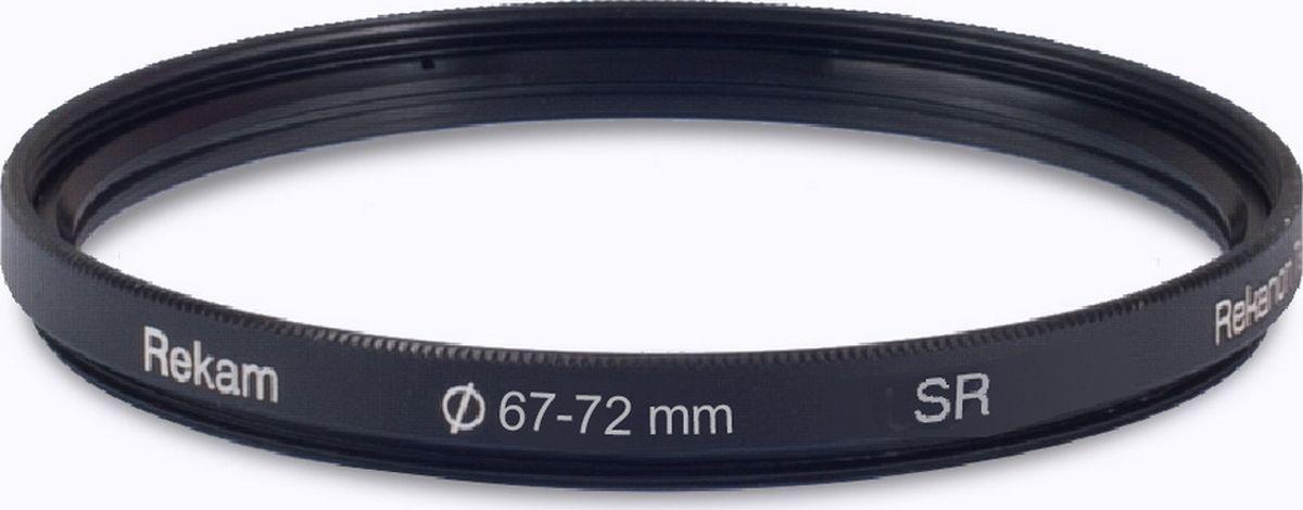 Rekam переходное кольцо для светофильтра с диаметром 67-72 мм