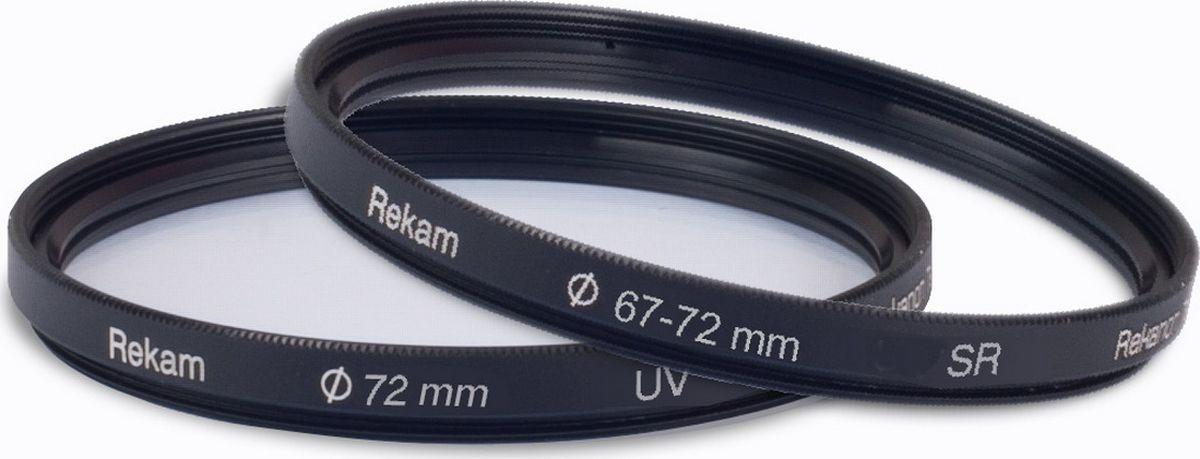 Rekam набор UV-фильтр 72 мм + переходное кольцо 67-72 мм1601002807Набор от Rekam состоит из ультрафиолетового фильтра и переходного кольца. Ультрафиолетовые фильтры с многослойным просветлением предназначены для защиты объектива от ультрафиолетовых лучей. С их помощью можно создавать фотоснимки, которые невозможно получить при обработке на компьютере. Особенности фильтров UV: защищают объектив от механических повреждений, пыли, грязи, отпечатков пальцев, а также повышают контрастность снимков. Переходные кольца предназначены для использования фильтров, конвертеров и бленд с резьбовым креплением большего диаметра. Повышающие кольца позволяют полноценно использовать светофильтры большего размера на объективах с меньшей резьбой, без виньетирования и уменьшения поля кадра.