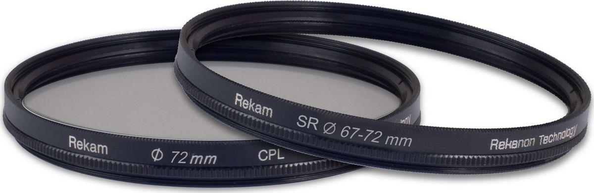 Rekam набор CPL-фильтр 72 мм + переходное кольцо 67-72 мм1601002815Набор от Rekam состоит из поляризационного фильтра и переходного кольца. Циркулярные поляризационные фильтры предназначены для уменьшения бликов и отражений от воды, и других поверхностей. Особенности CPL фильтров: сокращение количества света, попадающего на матрицу фотоаппарата на 1-3 ступени, усиление цвета, уменьшение контраста между небом и землей. Переходные кольца предназначены для использования фильтров, конвертеров и бленд с резьбовым креплением большего диаметра. Повышающие кольца позволяют полноценно использовать светофильтры большего размера на объективах с меньшей резьбой, без виньетирования и уменьшения поля кадра.