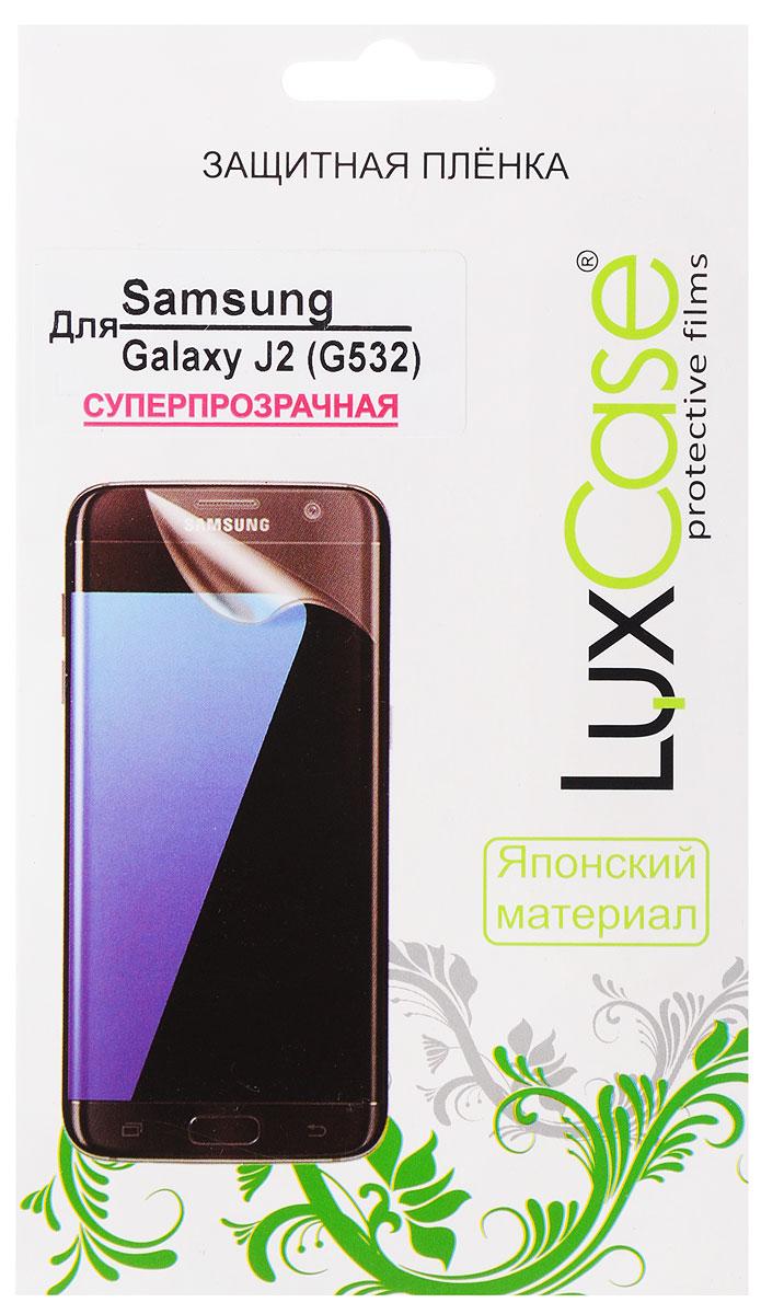 LuxCase защитная пленка для Samsung Galaxy J2 Prime, суперпрозрачная52571Защитная пленка LuxCase для Samsung Galaxy J2 Prime сохраняет экран смартфона гладким и предотвращает появление на нем царапин и потертостей. Структура пленки позволяет ей плотно удерживаться без помощи клеевых составов и выравнивать поверхность при небольших механических воздействиях. Пленка практически незаметна на экране смартфона и сохраняет все характеристики цветопередачи и чувствительности сенсора.