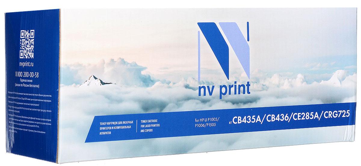 NV Print CB435A/436/285A/CRG725, Black тонер-картридж для HP LaserJet P1505/P1005/P1006NV-CB435A/436A/285/Can725Совместимый лазерный картридж NV Print NV-CB435A/436/285A/CRG725 для печатающих устройств HP LaserJet - это альтернатива приобретению оригинальных расходных материалов. При этом качество печати остается высоким. Картридж обеспечивает повышенную чёткость чёрного текста и плавность переходов оттенков серого цвета и полутонов, позволяет отображать мельчайшие детали изображения. Лазерные принтеры, копировальные аппараты и МФУ являются более выгодными в печати, чем струйные устройства, так как лазерных картриджей хватает на значительно большее количество отпечатков, чем обычных. Для печати в данном случае используются не чернила, а тонер. Тонер картриджи NV Print, спроектированные и разработанные с применением передовых технологий, наилучшим образом приспособлены для эффективной работы печатного устройства. Все компоненты оптимизируют процесс печати и идеально сочетаются в течение всего времени работы, что дает вам неизменно качественные результаты при...