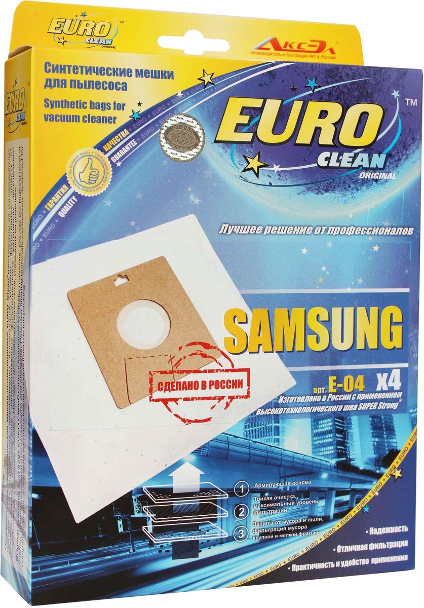 Euro Clean E-04 пылесборник, 4 штE-04x4Оригинальные пылесборники Euro Clean - настоящая революция в мире уборки. Благодаря использованию высокотехнологичного материала MicroNET мешки обладают максимальной степенью очистки, задерживая 99.995% пыли (класс фильтрации НЕРА). А нано-пропитка Pure bio гарантирует антиаллергенный эффект, задерживая пылевых клещей, аллергены и другие микроорганизмы. Пылесборники Euro Clean значительно облегчают жизнь людям, подверженных воздействию аллергенов. 3-х слойный материал MicroNET усилен армирующей основой, обеспечивающей особую прочность. Мешки можно использовать в агрессивной среде, они не боятся влаги и попадания острых предметов, сохраняя мощность всасывания в течение всего срока эксплуатации. Уважаемые клиенты! Обращаем ваше внимание, что полный перечень совместимых моделей пылесосов представлен на дополнительном изображении.