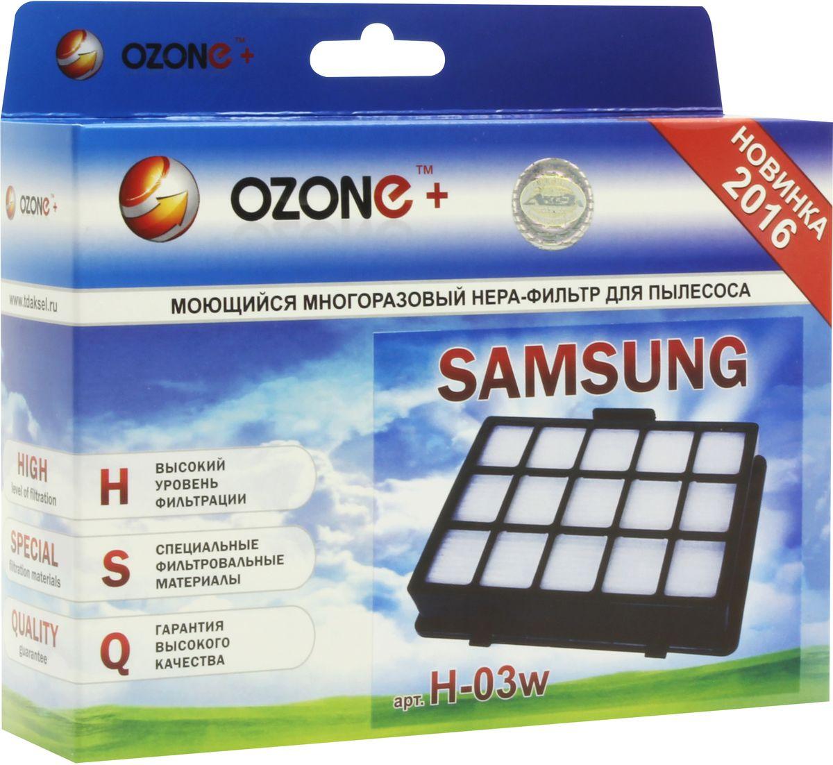 Ozone H-03W HEPA фильтр для пылесоса SamsungH-03wHEPA фильтр Ozone microne H-03W высокоэффективной очистки предназначен для завершающей очистки воздуха в помещении, которое требует высокое качество воздуха, например, медицинских помещений. Фильтр состоит из мелкопористых материалов, что служит эффективному задерживанию частиц размером до 0,3 мкм. Фильтры HEPA последнего поколения имеют степень очистки воздуха около 95-97%. Фильтры подлежат к промывке, а значит, они не являются одноразовыми.