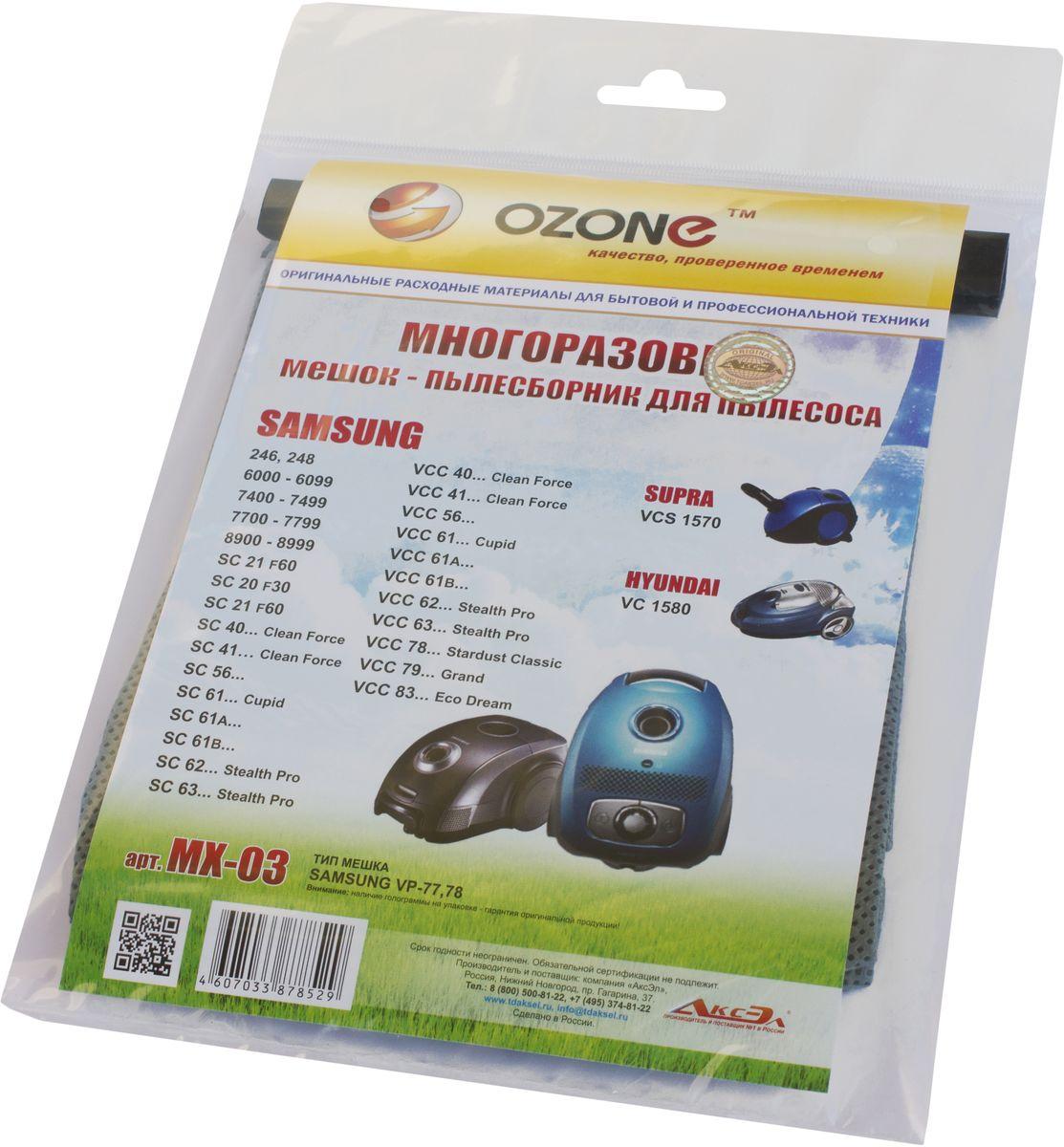 Ozone MX-03 пылесборник для пылесосов SamsungMX-03Многоразовый синтетический пылесборник Ozone microne multiplex MX-03 предназначен для бытового использования. Пылесборник Ozone соответствуют высоким стандартам качества. Благодаря использованию специального четырехслойного синтетического материала, пылесборник Ozone microne multiplex MX-03 обладает высочайшей степенью фильтрации и повышенной прочностью. Серия Micron задерживает мельчайшие частицы пыли и пыльцы. Ozone microne multiplex MX-03 выдерживает нагрузку до 30 кг., а так же выполняется 100% заполняемость мешка.