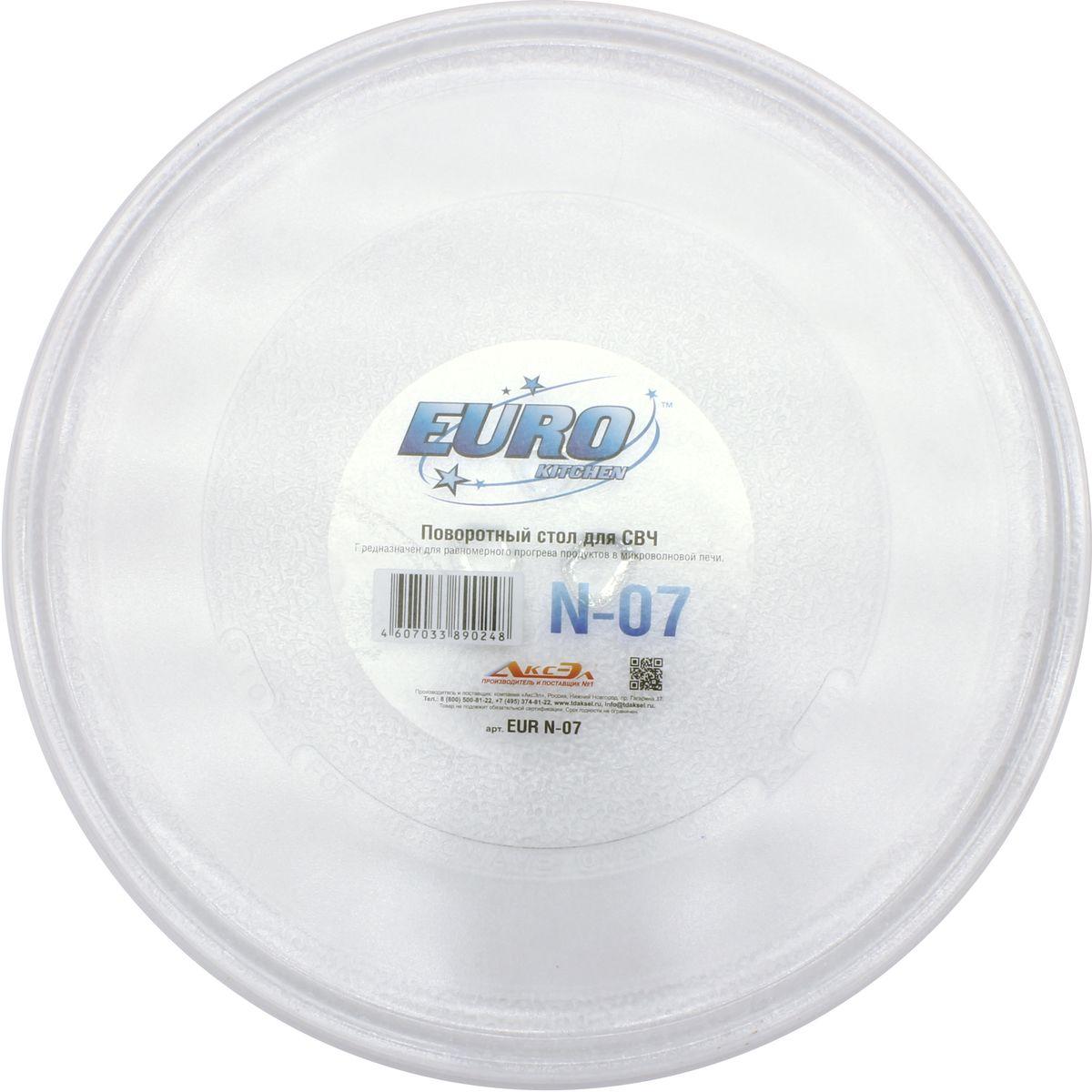 Euro Kitchen N-07 тарелка для СВЧN-07Универсальная тарелка N-07 для микроволновой печи с куплером. Диаметр тарелки 265 мм. Изготовлена из специального жаропрочного стекла. Предназначена для равномерного разогрева продуктов в микроволновой печи. Подходит для брендов: Aeg, Airhot, Amica, Ardo, Ariston, Asko, Atlanta, Aurora, Ava, Barazza, Bauknecht, Bbk, Beko, Bomann, Bork, Bosch, Brandt, Candy, Cata, Centek, Clatronic, Daewoo, De dietrich, Delfa, Electrolux, Elenberg, Ergo, Erisson, Eurotec, Fagor, Fimar, Foster, Franke, Fulgor, Fusion, Gaggenau, Gastrorag, Goldstar, Gorenje, Hankel, Hansa, Hilton, Horizont, Hurakan, Hyundai, Ilve, Indesit, Kaiser, Kenmore, Kenwood, Korting, Kuppersberg, Kuppersbusch, Kamark, Keran, Lg, Liberton, Liberty, Maxwell, Menumaster, Midea, Miele, Moulinex, Mystery, Neff, Oursson, Panasonic, Proficook, Rainford, Redmond, Rolsen, Samsung, Saturn, Scarlett, Sencor, Sharp, Siemens, Simfer, Sinbo, Sirman, Smeg, Supra, Teka, Thomson, Toshiba, V-zug, Vasko, Vimar, Vitek, Vr, Weissgauff,...