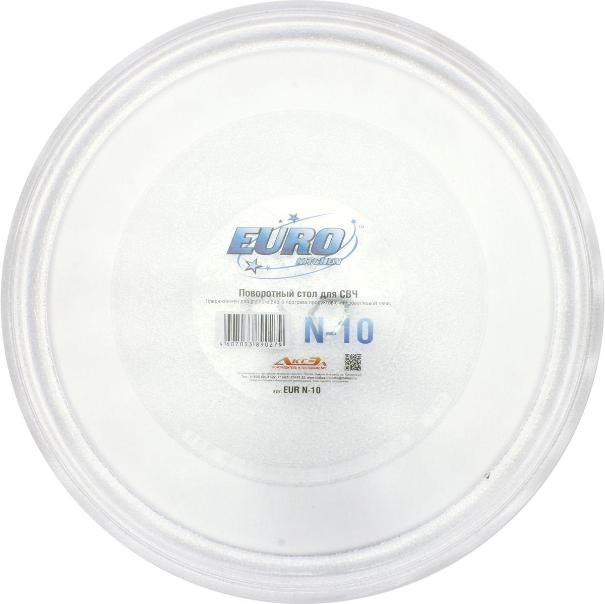 Euro Kitchen N-10 тарелка для СВЧN-10Универсальная тарелка N-10 для микроволновой печи с куплером. Диаметр тарелки 294 мм. Изготовлена из специального жаропрочного стекла. Предназначена для равномерного разогрева продуктов в микроволновой печи. Подходит для брендов: Aeg, Airhot, Amica, Ardo, Ariston, Asko, Atlanta, Aurora, Ava, Barazza, Bauknecht, Bbk, Beko, Bomann, Bork, Bosch, Brandt, Candy, Cata, Centek, Clatronic, Daewoo, De dietrich, Delfa, Electrolux, Elenberg, Ergo, Erisson, Eurotec, Fagor, Fimar, Foster, Franke, Fulgor, Fusion, Gaggenau, Gastrorag, Goldstar, Gorenje, Hankel, Hansa, Hilton, Horizont, Hurakan, Hyundai, Ilve, Indesit, Kaiser, Kenmore, Kenwood, Korting, Kuppersberg, Kuppersbusch, Kamark, Keran, Lg, Liberton, Liberty, Maxwell, Menumaster, Midea, Miele, Moulinex, Mystery, Neff, Oursson, Panasonic, Proficook, Rainford, Redmond, Rolsen, Samsung, Saturn, Scarlett, Sencor, Sharp, Siemens, Simfer, Sinbo, Sirman, Smeg, Supra, Teka, Thomson, Toshiba, V-zug, Vasko, Vimar, Vitek, Vr, Weissgauff,...
