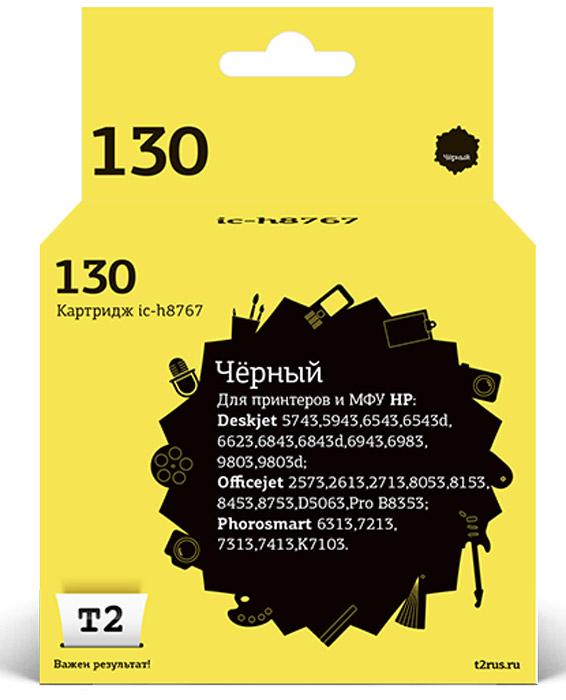 T2 IC-H8767 картридж для HP Deskjet 5743/6543/6943/9803/Photosmart 2573/8453/B8353 (№130), BlackIC-H8767Картридж T2 IC-H8767 с черными чернилами для струйных принтеров и МФУ HP. Картридж собран из качественных комплектующих и протестирован по стандарту ISO.