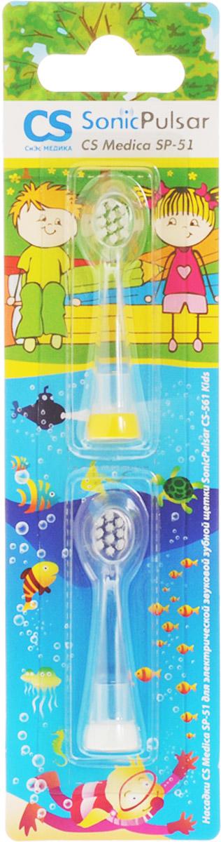 CS Medica Насадка для электрической зубной щетки SonicPulsar Kids 2 шт