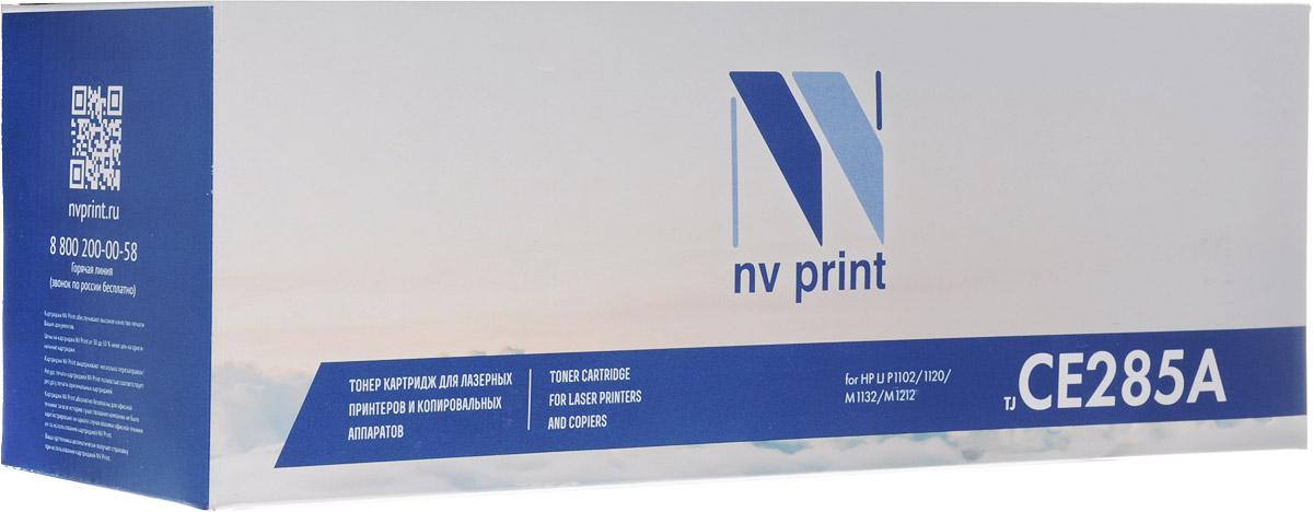 NV Print CE285A, Black тонер-картридж для HP LaserJet P1102/1120/M1132/M1212NV-CE285AСовместимый лазерный картридж NV Print NV-CE285A для печатающих устройств HP - это альтернатива приобретению оригинальных расходных материалов. При этом качество печати остается высоким. Картридж обеспечивает повышенную чёткость чёрного текста и плавность переходов оттенков серого цвета и полутонов, позволяет отображать мельчайшие детали изображения. Лазерные принтеры, копировальные аппараты и МФУ являются более выгодными в печати, чем струйные устройства, так как лазерных картриджей хватает на значительно большее количество отпечатков, чем обычных. Для печати в данном случае используются не чернила, а тонер.