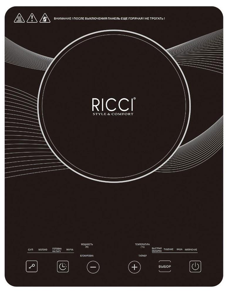 Ricci JDL-C20G2, Black индукционная настольная плита17 JDL-C20G2Ricci JDL-C20G2 - это компактная 1-конфорочная настольная плита, которая идеально подойдет для тех, кто ценит минимализм в интерьере. Она отличается высокой надежностью и качеством сборки. На такой плите вы с легкостью сможете приготовить любимые горячие блюда для всей семьи. Цифровой дисплей 10 уровней мощности Таймер (0-180 минут) Прочное стекло Black Crystal Предустановленные программы готовки: суп, быстрая обжарка, тушение, жарка, горячее молоко, готовка на пару и т.д.