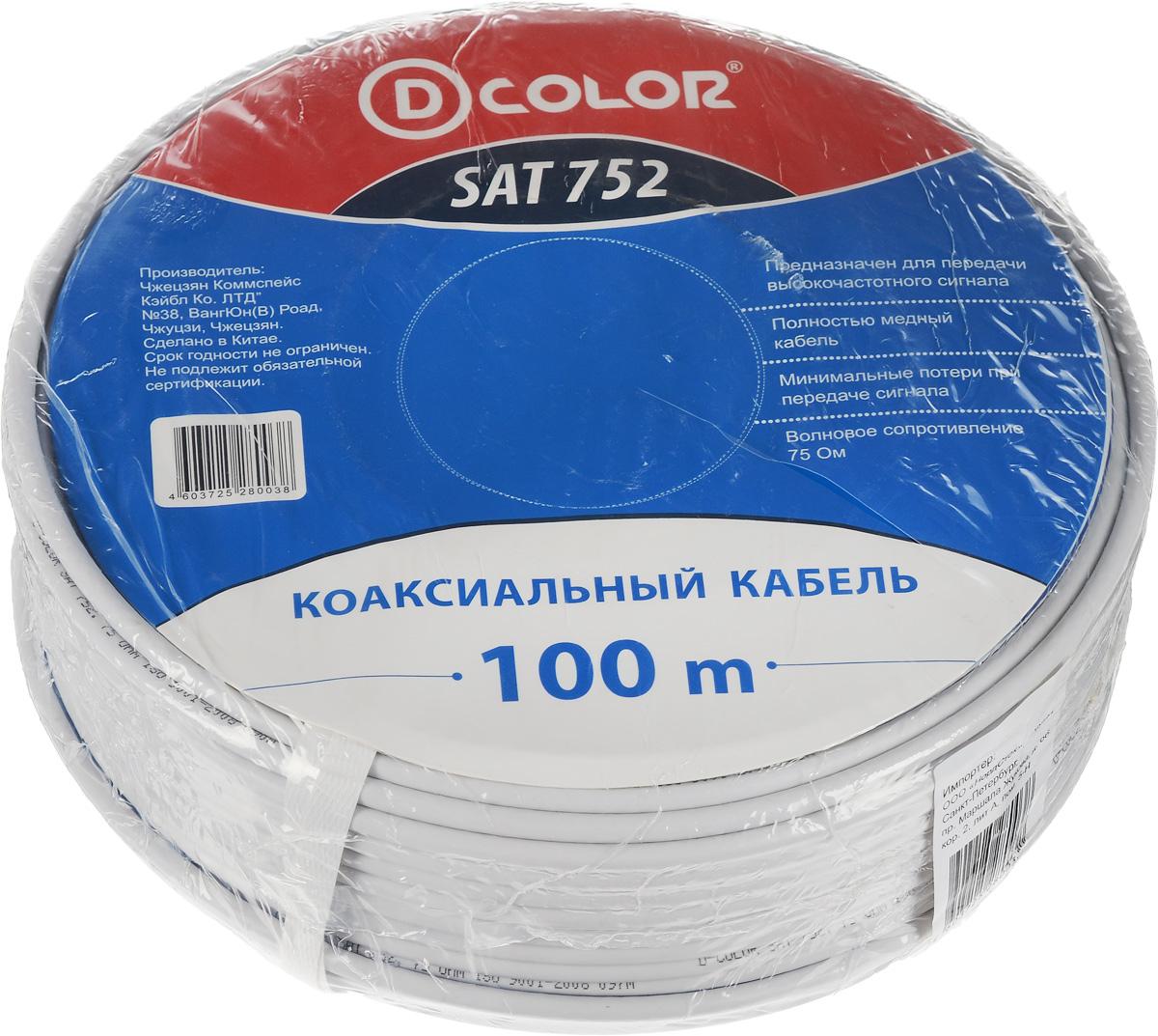 D-Color SAT 752 кабель коаксиальный  антенный кабель 17vatc луженная медь аналог sat 752 electraline 18024