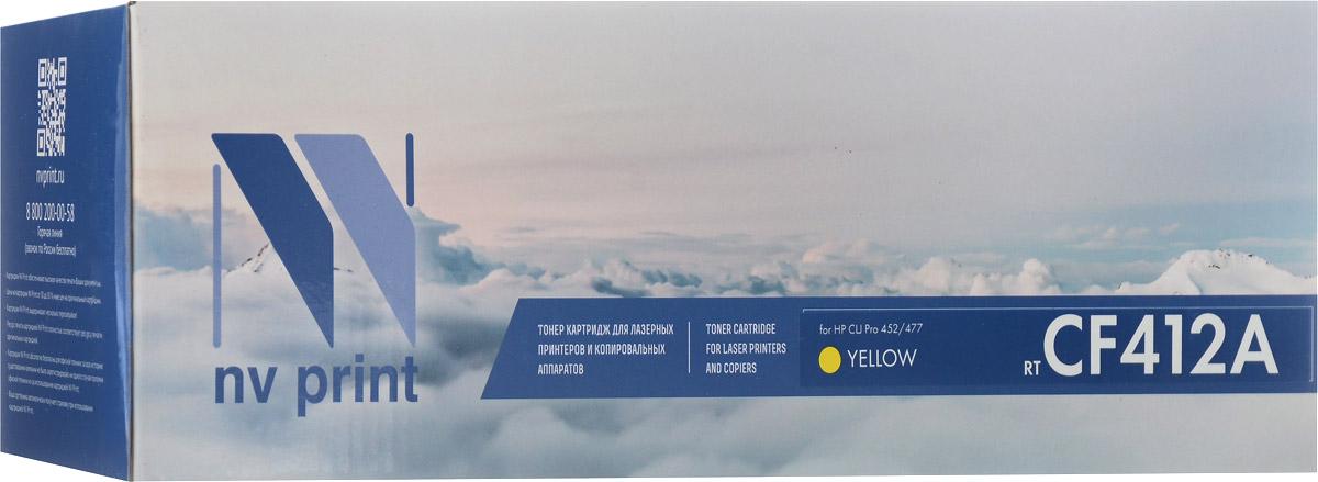 NV Print CF412A, Yellow тонер-картридж для HP Color LaserJet Pro M452/M477NV-CF412AYСовместимый лазерный картридж NV Print CF412A для печатающих устройств HP Color LaserJet Pro M477/M452 - это альтернатива приобретению оригинальных расходных материалов. При этом качество печати остается высоким. Тонер-картридж NV Print CF412A спроектирован и разработан с применением передовых технологий, наилучшим образом приспособлен для эффективной работы печатного устройства. Все компоненты оптимизируют процесс печати и идеально сочетаются в течение всего времени работы, что дает вам неизменно качественные результаты при использовании вашего лазерного принтера.
