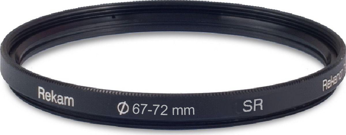 Rekam переходное кольцо для светофильтра с диаметром 67-72 мм1601002903Переходные кольца Rekam предназначены для использования фильтров, конвертеров и бленд с резьбовым креплением большего диаметра. Повышающие кольца позволяют полноценно использовать светофильтры большего размера на объективах с меньшей резьбой, без виньетирования и уменьшения поля кадра. Кольца предоставляют возможность использовать один фильтр на разных объективах, не тратясь дополнительно на покупку дорогих фильтров на каждый объектив. Кольцо является обычным резьбовым промежуточным адаптером и не вносит никаких изменений в оптическую схему. Удобно, практично, разумно! Переходное кольцо подходит для любых объективов. При выборе кольца следует принимать во внимание необходимый диаметр. Благодаря переходному кольцу для объектива 67 мм можно использовать фильтр с диаметром 72 мм, отличным от объектива.