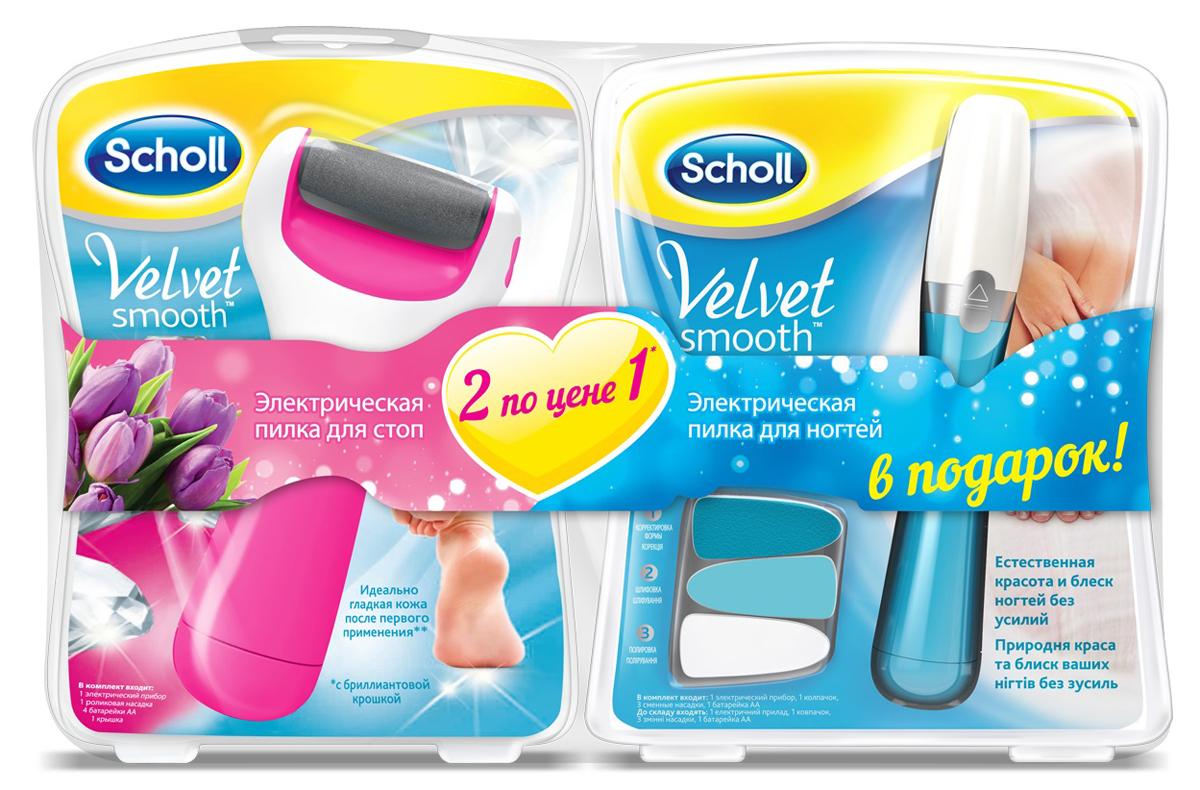 Scholl Электрическая пилка для стоп + Электрическая пилка для ногтей в подарок