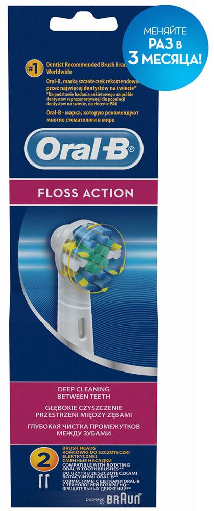 Сменные насадки для зубной щетки Oral-B FlossAction, 2 штEB25-2Сменные насадки Floss Action обеспечивают еще лучшую чистку, чем насадка Oral-B Precision Clean, так как жёлтые резиновые щетинки проникают глубоко между зубами и тщательно удаляют налёт. Совместима со всеми электрическими зубными щетками Oral-B c возвратно-вращательной технологией. - Специальные резиновые щетинки глубоко проникают между зубами и тщательно удаляют налет. - Глубокое проникновение в межзубные участки для более эффективного очищения. - Эффект чистки Зубной нитью. - Закруглённые кончики щетинок безопасны для эмали и дёсен. - Подходит для всех электрических зубных щеток Oral-B кроме Sonic/Pulsonic. Срок хранения – 5 лет.