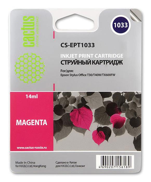Cactus CS-EPT1033, Magenta струйный картридж для Epson Stylus Office T30/T40W/TX600FWCS-EPT1033Картридж Cactus CS-EPT1033 для струйных принтеров Epson. Расходные материалы Cactus для печати максимизируют характеристики принтера. Обеспечивают повышенную четкость изображения и плавность переходов оттенков и полутонов, позволяют отображать мельчайшие детали изображения. Обеспечивают надежное качество печати.