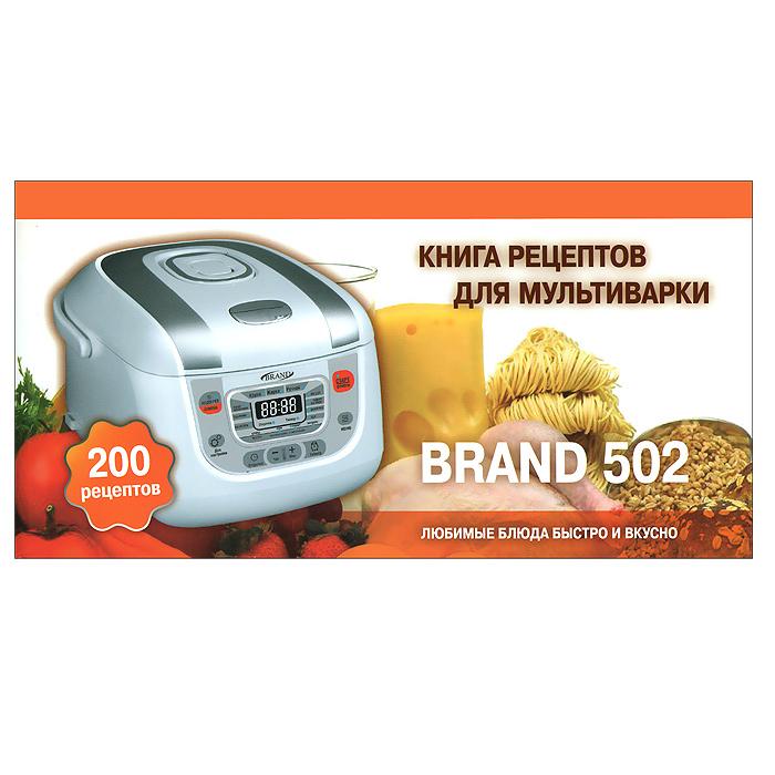 Brand 502 мультиварка